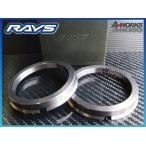RAYSホイール専用 ツバ付ハブリング 2個セット 外径65φ⇔内径54.1φ トヨタ4穴PCD100用