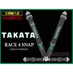 2018年モデル TAKATA (タカタ) RACE4 SNAP 4点式シートベルト 左席用 ブラック 71000-0