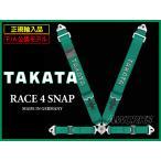 2018年モデル TAKATA (タカタ) RACE4 SNAP 4点式シートベルト 左席用 グリーン 71000-H2