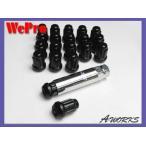 WEPRO フルロックナットセット M14XP1.5 ブラック 20個入