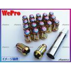 WEPRO フルロックナットセット M14XP1.5 レインボー 20個入
