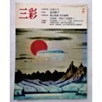 中古雑誌 『 三彩 』 1987年2月号 473号 巻頭特集:山本丘人 特集:森田曠平