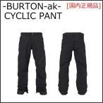 15-16 バートン AK CYCLIC PANT BURTON サイクリックパンツ スノーボード ウェア TRUE BLACK
