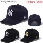 ニューエラ キャップ 9FORTY D-FRAME 940 MLB CAP 野球帽子 ベースボールキャップ メジャーリーグ チーム NY ニューヨークヤンキース NEW ERA ※MLB