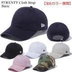 ニューエラ キャップ 9TWENTY 920 ローキャップ メンズ レディース ユニセックス CLOTH STRAP CAP 無地 シンプル BASIC NEW ERA ※シンプル