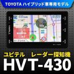 HVT-430 ユピテル レーダー探知機 TOYOTAハイブリッド車専用モデル
