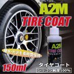 タイヤワックス タイヤを痛めない 自然な艶 効果長持ち A2M オリジナルタイヤコート