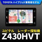 Z430HVT ユピテル レーダー探知機 TOYOTAハイブリッド車専用モデル