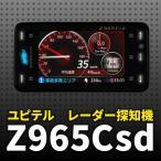 Z965Csd ユピテル レーダー探知機