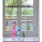 ハーバリウム 手作り用KIT 手作り3点SET ハーバリウムキット ハーバリウム手作り プリザーブドフラワー プレゼント ハーバリウム花材 瓶 オイル お供え