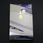 【オプション】日本香堂 宇野千代のお線香 「淡墨の桜」  お彼岸