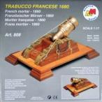 木製模型マンチュアモデル808 大砲キット 1680年フランス海軍の臼砲