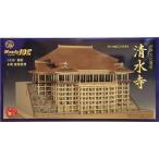 ウッディジョー/木製建築模型 清水寺(1/150)