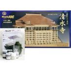 ウッディジョー/木製建築模型 清水寺(1/150)+ジオラマ・塗料セット