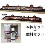 ウッディジョー木製模型 1/350東京駅・丸の内駅舎+塗料セット