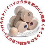 六輪車S(歩き始めの木のおもちゃ 知育玩具 )木育