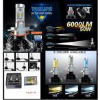 1年保証!LEDヘッドライト/フォグバルブ H8/H11/H16/H10/HIR2/HB4/HB3/PSX24W/PSX26W/H7 兼用タイプセット/3色DIY 3000KB/6000KB/8000K6000lm