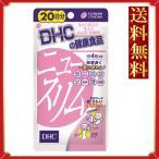 【送料無料!】DHC ニュースリム 20日分 80粒(サプリ サプリメント)
