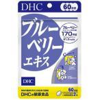 【送料無料】DHC ブルーベリーエキス 60日分 120粒(サプリ サプリメント)