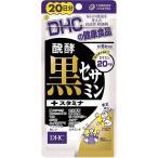 DHC 醗酵黒セサミン+スタミナ 20日分 120粒 サプリ サプリメント