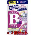 【送料無料】DHC ビタミンBミックス 20日分 40粒 2個セット(サプリ サプリメント)