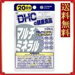【送料無料】DHC マルチミネラル 20日分 60粒(サプリ サプリメント)