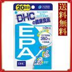 【送料無料】DHC EPA 20日分 60粒(サプリ サプリメント)