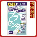 【送料無料!】DHC プラセンタ 20日分 60粒(サプリ サプリメント)