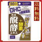 【送料無料】DHC 熟成醗酵エキス+酵素 20日分 60粒(サプリ サプリメント)