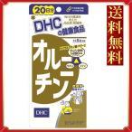 【送料無料】DHC オルニチン 20日分 100粒(サプリ サプリメント)