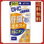 【送料無料】DHC 肝臓エキス+オルニチン 20日分 60粒(サプリ サプリメント)