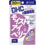 【送料無料】DHC モイストアイベリー 20日分 20粒(サプリ サプリメント)