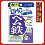 【送料無料】DHC ヘム鉄 20日分 40粒(サプリ サプリメント)