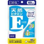 【送料無料】DHC 天然ビタミンE 60日分 60粒(サプリ サプリメント)