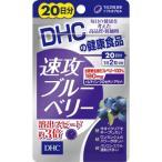 【送料無料】DHC 速攻 ブルーベリー 20日分 40粒(サプリ サプリメント)