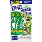 【送料無料】DHC 国産パーフェクト野菜 プレミアム 20日分 80粒(サプリ サプリメント)