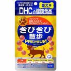 DHC きびきび散歩プレミアム 60粒 愛犬用