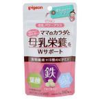 サプリ サプリメント 母乳 鉄 葉酸 カルシウム