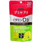 UHA グミサプリ ビタミンD3 20日分 40粒 UHA味覚糖