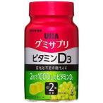 UHA グミサプリ ビタミンD3 ボトル 30日分 60粒 UHA味覚糖