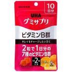UHA グミサプリ ビタミンB群 10日分 20粒 UHA味覚糖