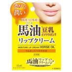 ロッシモイストエイド 馬油豆乳イソフラボン配合 リップクリーム