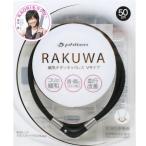 ファイテン RAKUWA 磁気チタンネックレス Vタイプ ブラック 5...