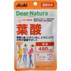 ディアナチュラスタイル 葉酸 20日分 ( 20粒 )