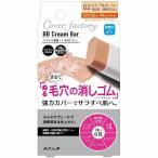 カバーファクトリー BBクリーム 02 ナチュラルオークル