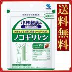 【送料無料】小林製薬の栄養補助食品 ノコギリヤシ 約30日分 60粒(サプリ サプリメント)
