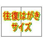 折り用ミシン目入り 往復ハガキサイズ、厚紙プリンター用紙(両面白紙) 500枚 aaatoyo.com