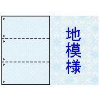A4ミシン目用紙:ライトブルー地模様55kg 3分割/マイクロミシン目・ファイル穴 2000枚 aaatoyo.com