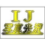 はがき用紙:インクジェット写真用光沢紙(ハイグレード) はがきサイズ  0.22mm厚 500枚 aaatoyo.com