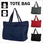 【同時購入専用】折りたたみトートバッグ キャリーに通して持ち運びに便利 キャリーオンバッグ AMC7001